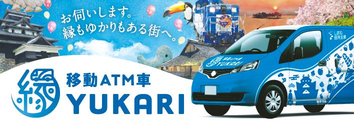 移動ATM車「縁-YUKARI-」(6)
