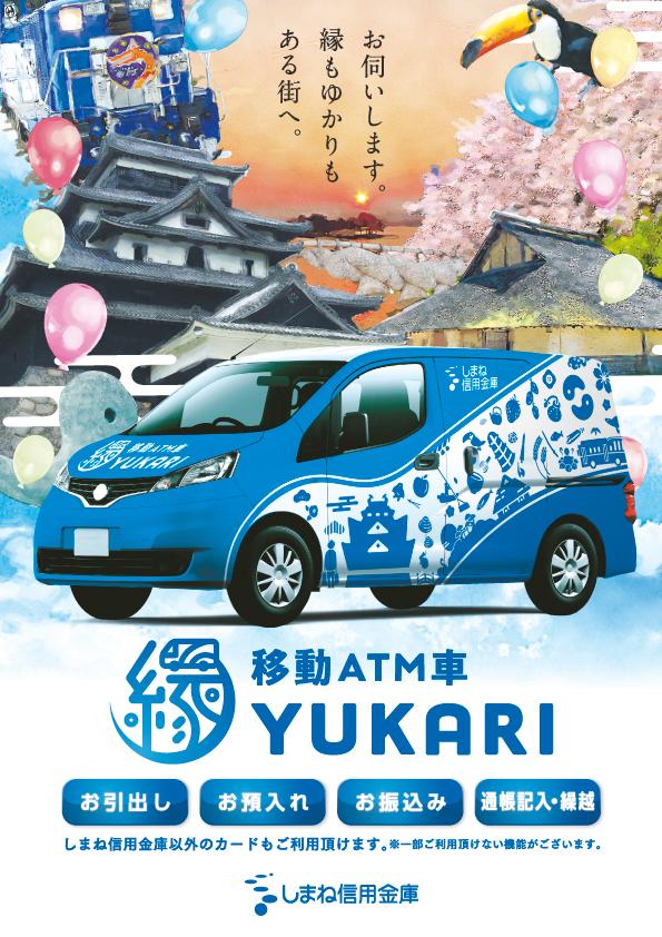 移動ATM車「縁-YUKARI-」(5)
