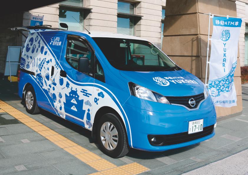 移動ATM車「縁-YUKARI-」(0)