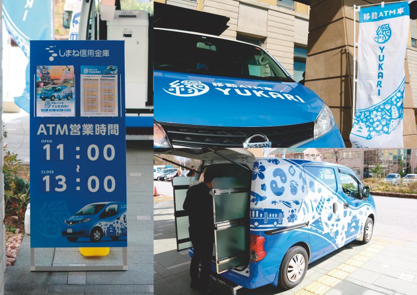 移動ATM車「縁-YUKARI-」(2)