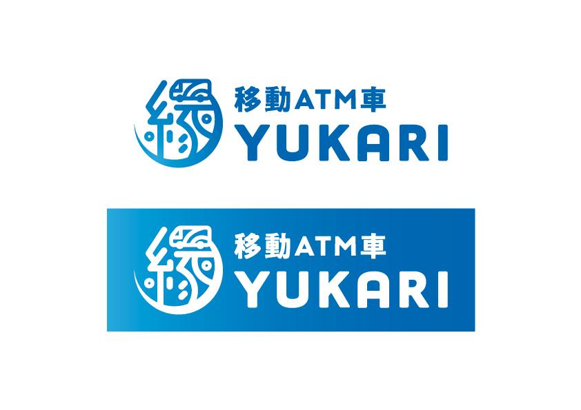 移動ATM車「縁-YUKARI-」(3)